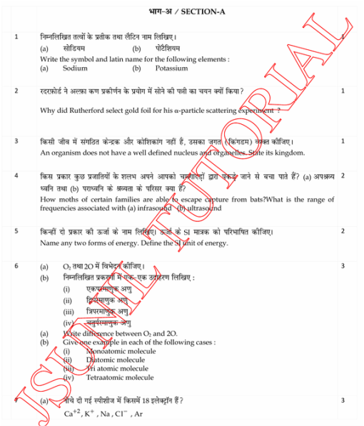 Social Science SA-2 Sample Papers 9 / IX ~ Cbse Sample