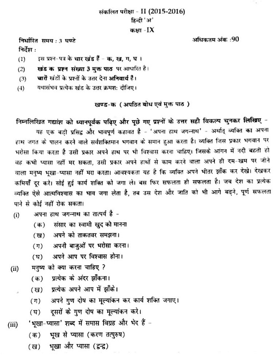 Class 9 hindi a question paper sa2 march 2016 jsunil tutorial cbse class 9 hindi a question paper sa2 march 2016 jsunil tutorial cbse maths science malvernweather