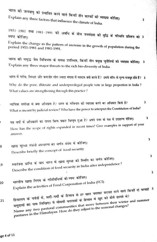 CBSE Sample Papers for Class 9 SA2 - Social Science