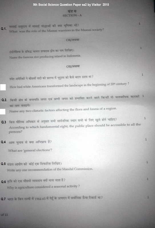 Science SA  Class   CBSE Question Paper