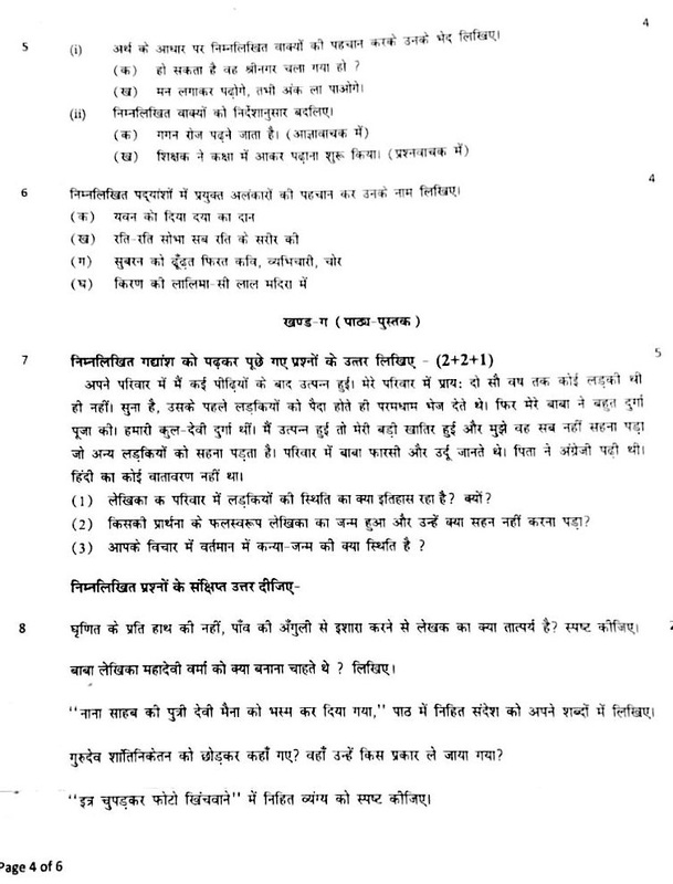 real question paper sa2 march 2016 9th hindi b sa2 question paper
