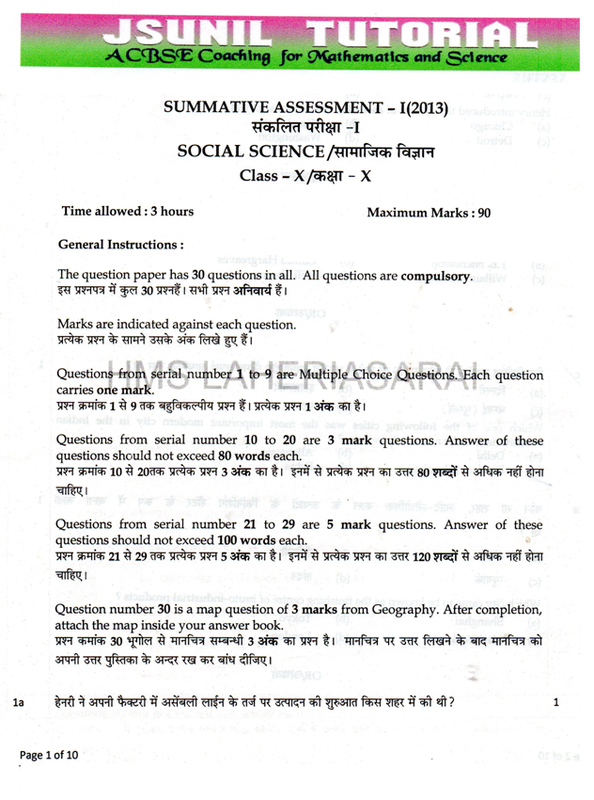 social science paper format Cbse class 8 sample papers sa-1 and sa-2 in pdf format, class 8 sample papers for dav student studying in cbse affiliated schools  social science sample papers.