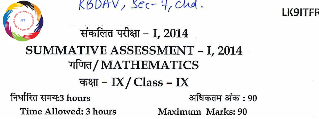 Sample papers of maths for class 9 of cbse board