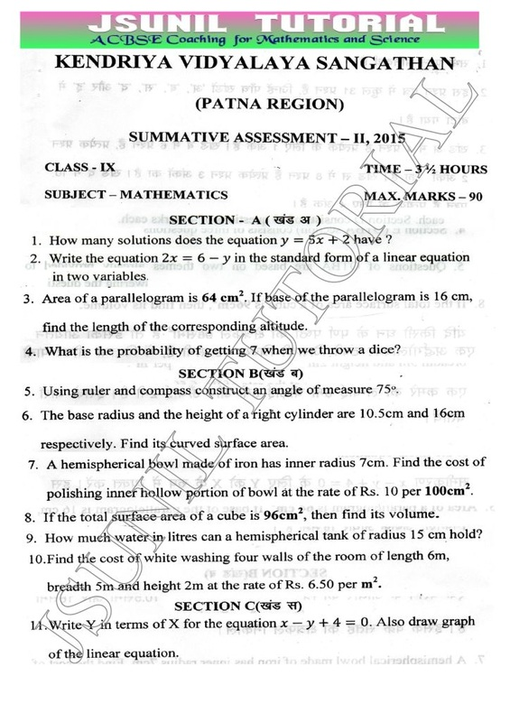 9th maths question paper sa2 kv patna reagion 2015 jsunil tutorial cbse maths science. Black Bedroom Furniture Sets. Home Design Ideas