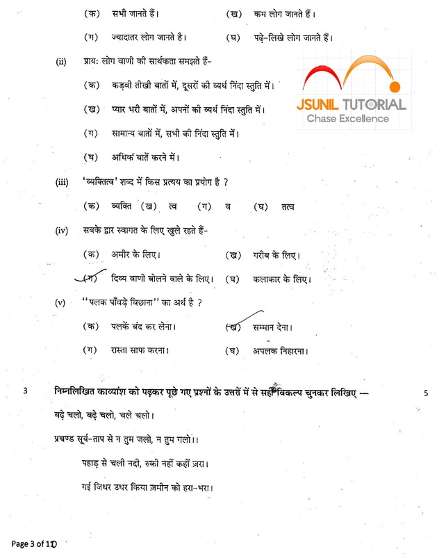 Hindi latest question paper of sa1 2015 16 for class 9 jsunil sa 1 original question paper class 9 hindi 2015 2016 malvernweather Gallery