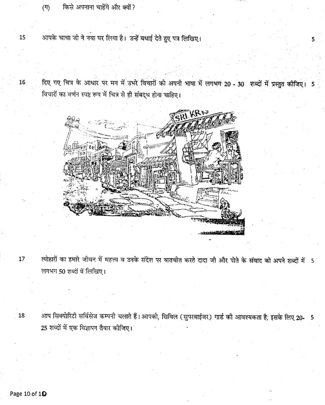 Hindi latest question paper of sa1 2015 16 for class 9 jsunil hindi latest question paper of sa1 2015 16 for class 9 jsunil tutorial cbse maths science malvernweather Choice Image