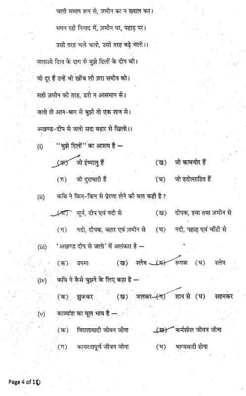 Hindi latest question paper of sa1 2015 16 for class 9 jsunil hindi latest question paper of sa1 2015 16 for class 9 jsunil tutorial cbse maths science malvernweather Gallery